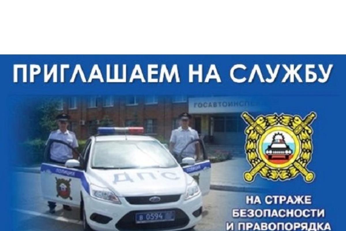 Объявление о подборе работников в Управлении ГИБДД МВД по РТ