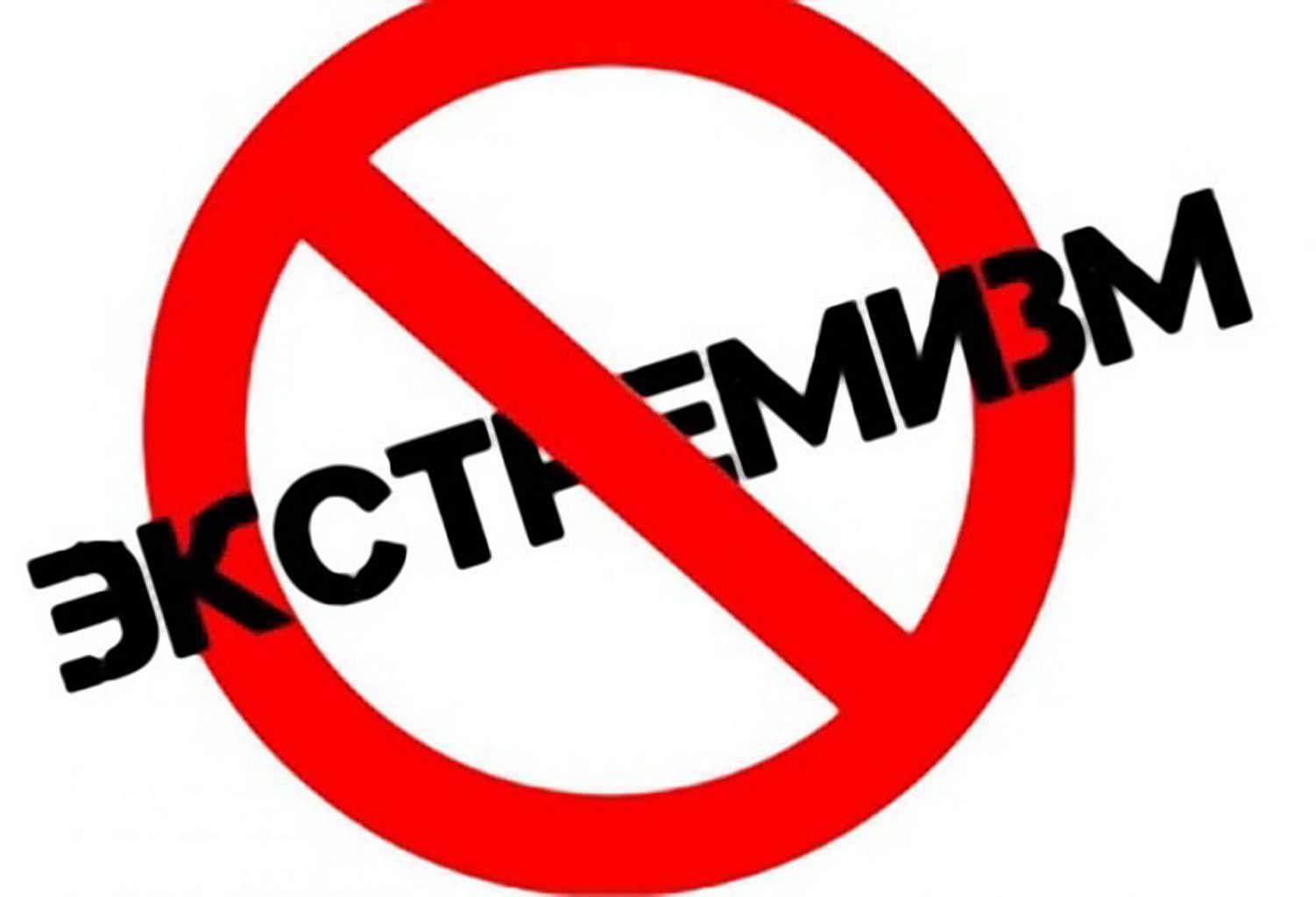 Декадник «Экстремизму – Нет!»